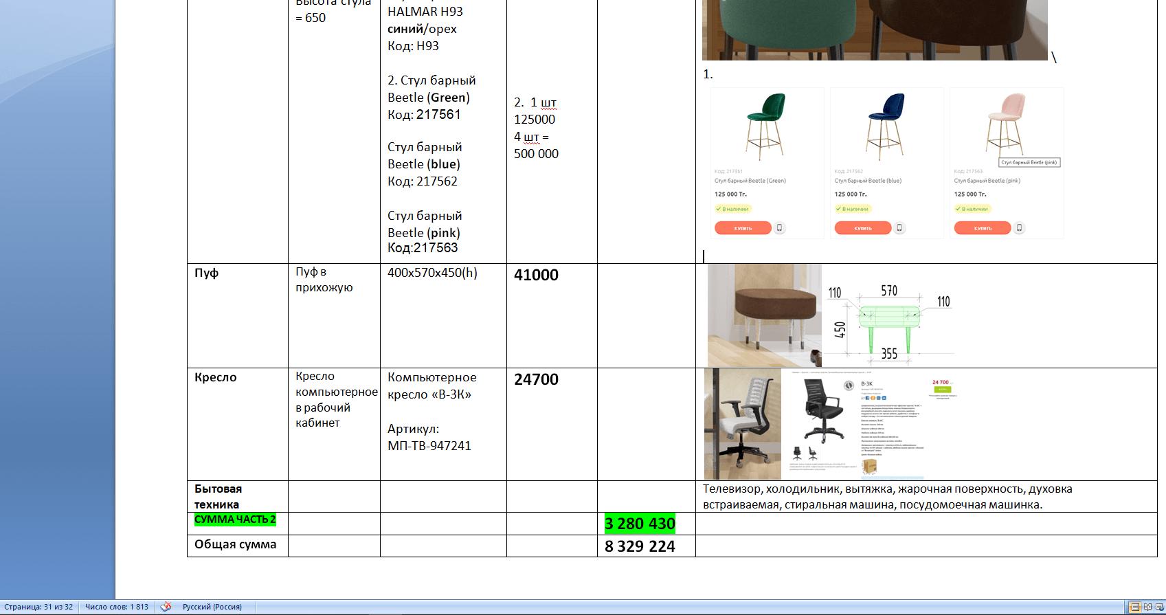 пример комплектации кк дизайн проекту материалов и оборудования