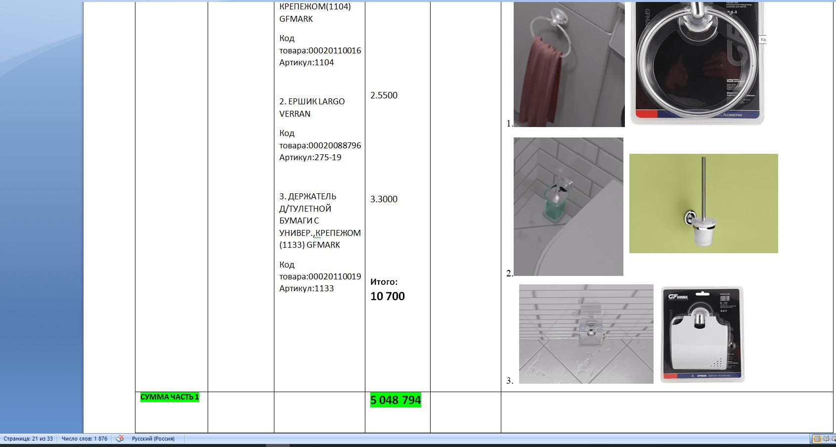 пример комплектации к дизайн проекту