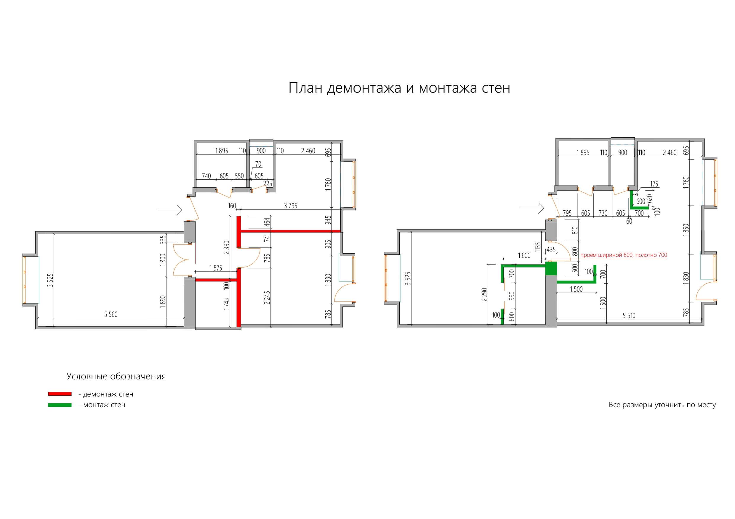 1-А3 План монтажа и демонтажа стен_page-0001