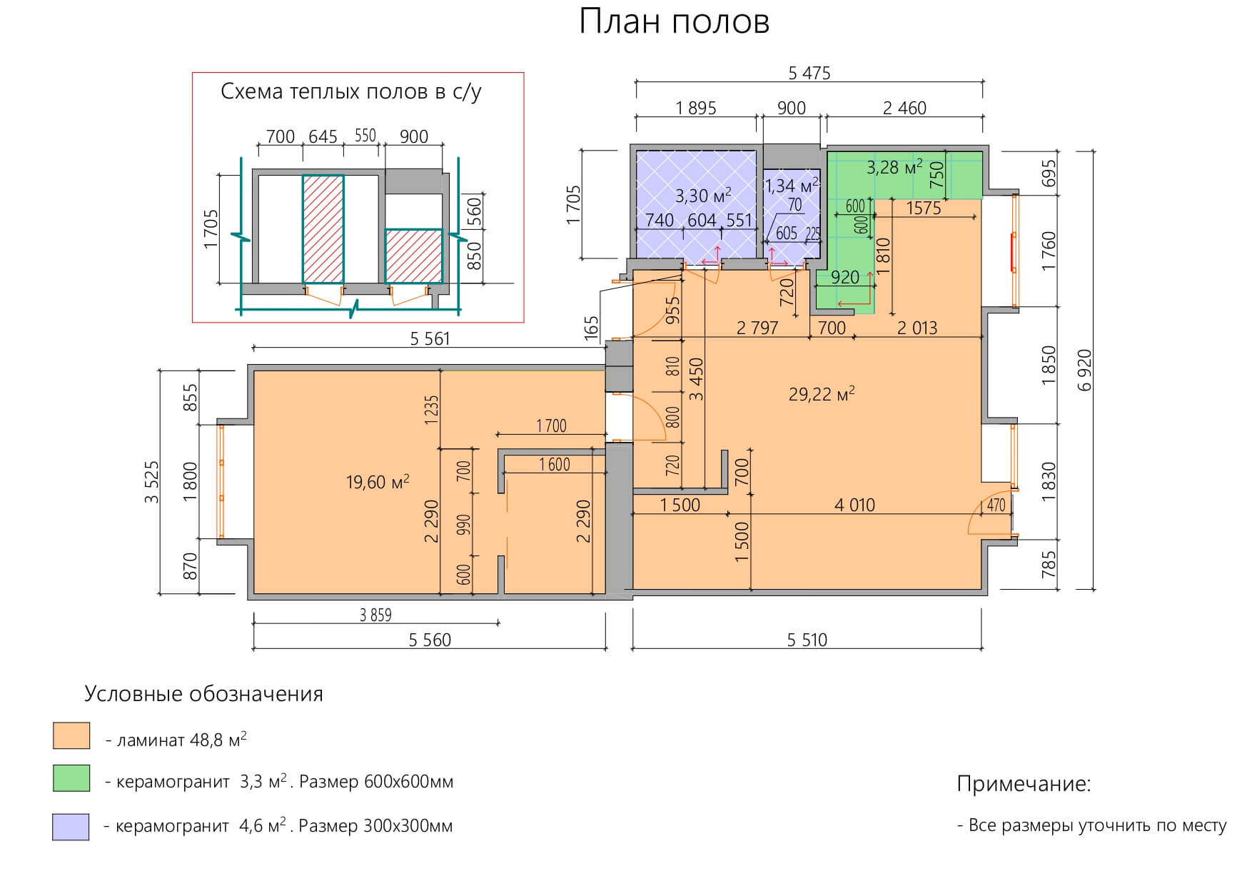 2-А4 План полов_page-0001
