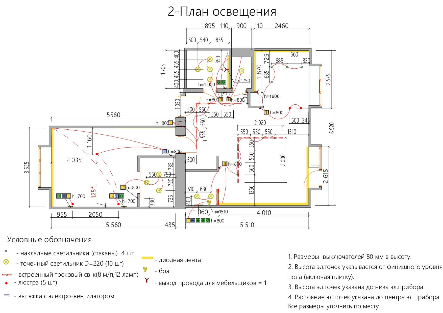 4-А4 План освещения_page-0001