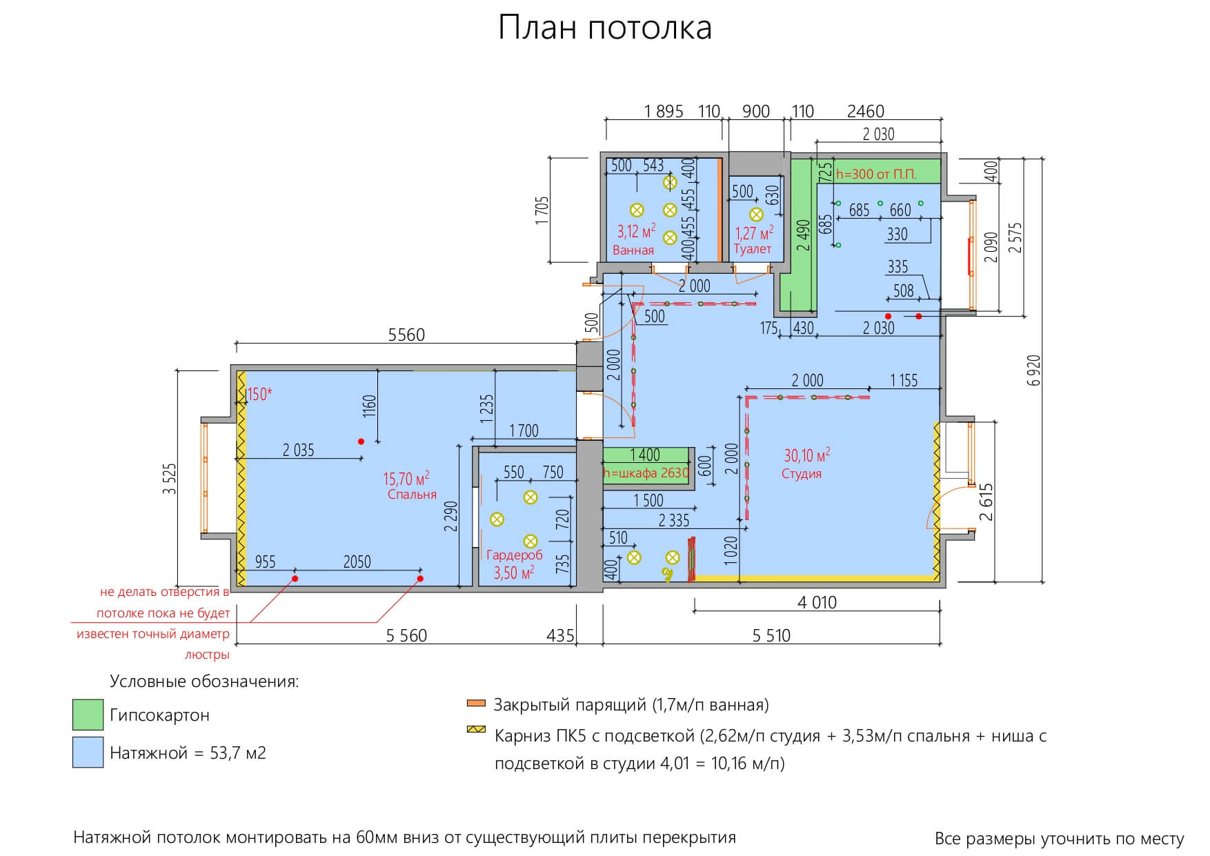 5-А4 План потолка_page-0001